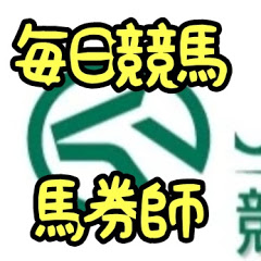 【毎日競馬】プロ馬券師