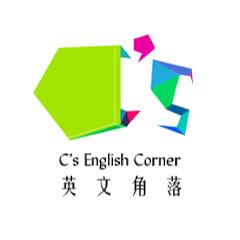 C's English Corner 英文角落