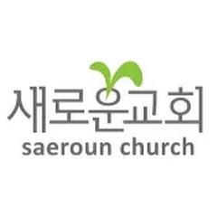 새로운교회