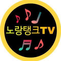 노랑탱크TV-유쾌하고 즐거운,행복음악채널