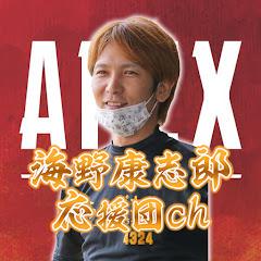 海野康志郎応援団ch