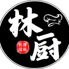 林厨居家料理 Lim's Kitchen