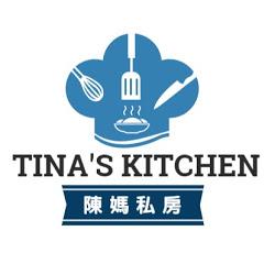 陳媽私房Tina's Kitchen