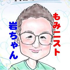 もみニスト岩ちゃん【Japanese Massage】