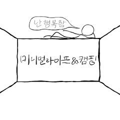 미니멀라이프&캠핑