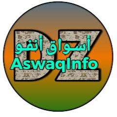 Aswaqinfo-DZ أسواق أنفو-ديزاد
