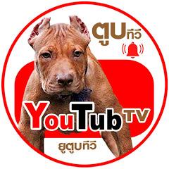 YouTub TV ตูบทีวี TubTV