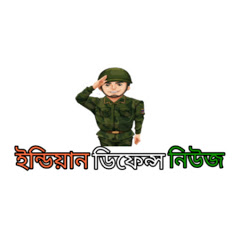 Indian Defence News Bangla