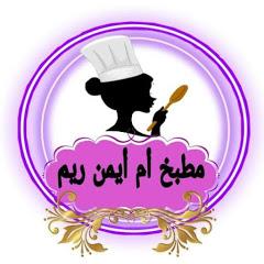 مطبخ ام ايمن ريم
