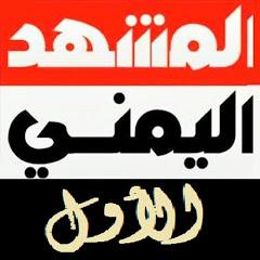 المشهد اليمني الأول