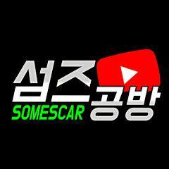 섬즈자동차공방 SomesCAR