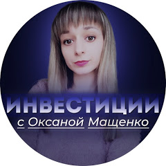 Оксана Мащенко: Инвестиции 2020