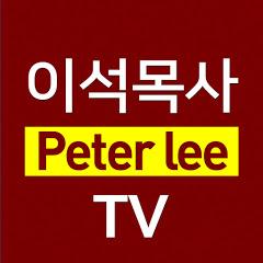 이석목사[peter lee]TV