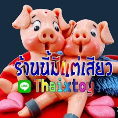 เซ็กทอย Thaixtoy