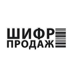 Шифр продаж с Уколовой