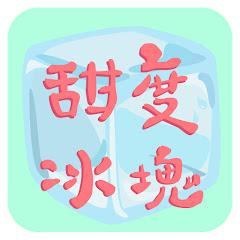 甜度冰塊 KaoBeiCold