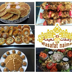 وصفات نعيمة Wasafat Naima