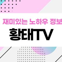 황태TV HwangTae Information