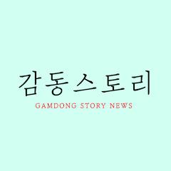 감동Story N
