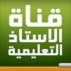 قناة الاستاذ التعليمية