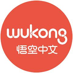 wukong 悟空中文