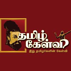 Tamil Kelvi