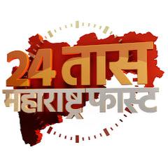 24 Taas Maharashtra Fast