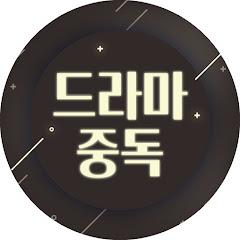 드라마중독 - 드라마 리뷰 채널