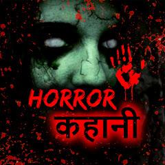 Horror kahani