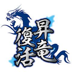 中日ドラゴンズ公式チャンネル