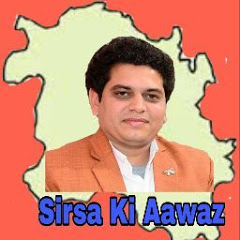 Sirsa Ki Aawaz