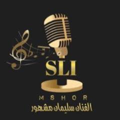 القناة الرسمية للفنان سليمان مشهور