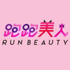 跑跑美人 (Run Beauty)