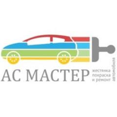 АС МАСТЕР ремонт авто в омске