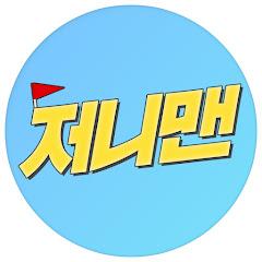 저니맨 연봉10억 투잡 월천 달성기