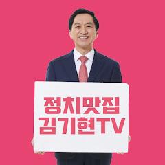 정치맛집 김기현TV