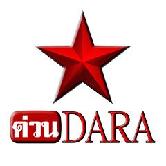 ด่วนดารา - DuanDARA Channel