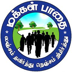 மக்கள் பாதை - Makkal Pathai
