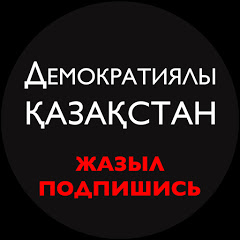 Демократиялы Қазақстан \ Демократический Казахстан