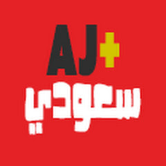 سعودي AJ