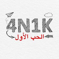 4N1K الحب الأول