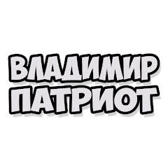 Владимир Патриот
