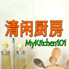 清闲廚房 MyKitchen101