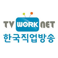 한국직업방송