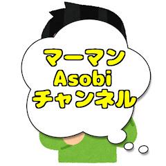 マーマン Asobi チャンネル