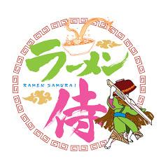 ラーメン侍 〜Ramen Samurai〜