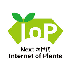 IoPが導く「Next次世代型施設園芸農業」への進化プロジェクト