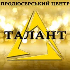 продюсерський центр Талант