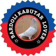 BARDOLI KABUTAR