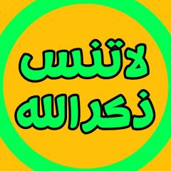 لا تنس ذكر الله la tans dhikr allah